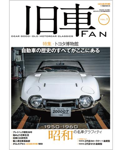 月刊自家用車11月号臨時増刊「旧車FAN」