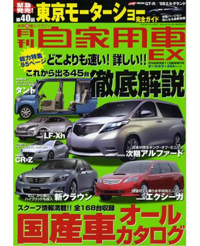 自家用車EX2007