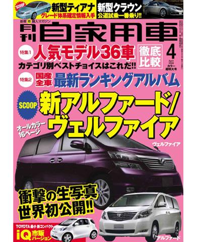 自家用車2008年4月号
