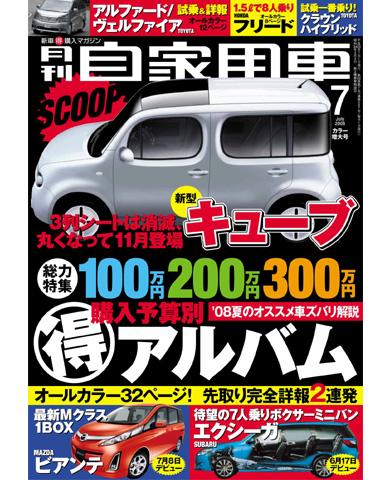 月刊自家用車2008年7月号