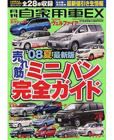 月刊自家用車EX '08夏最新版