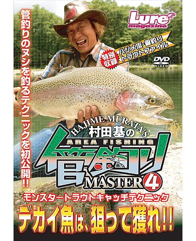 管釣りマスター4