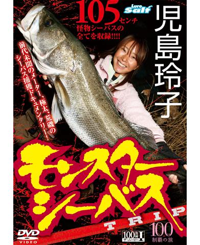 児島玲子 100魚種ザ・ムービー・モンスターシーバスTRIP