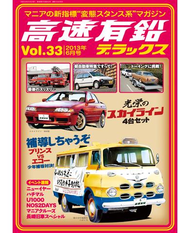 高速有鉛デラックス Vol.33