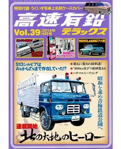 高速有鉛デラックス Vol.39