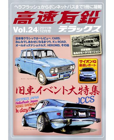高速有鉛デラックス Vol.24