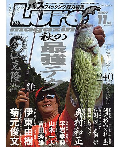 ルアーマガジン2007年11月号