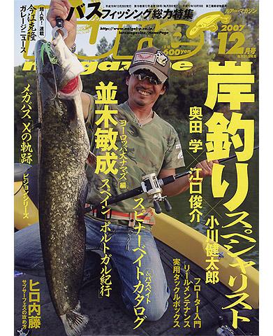 ルアーマガジン2007年12月号