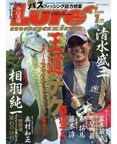 ルアーマガジン2008年1月号