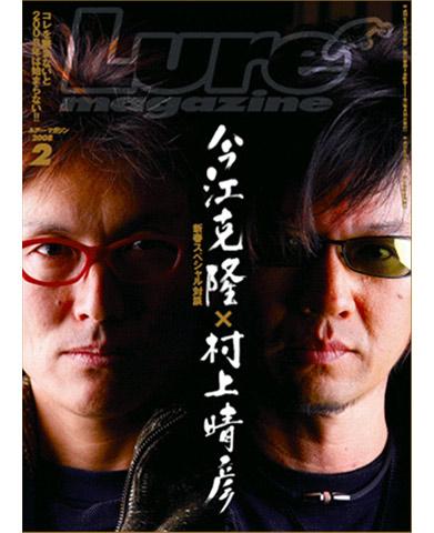 ルアーマガジン2008年2月号
