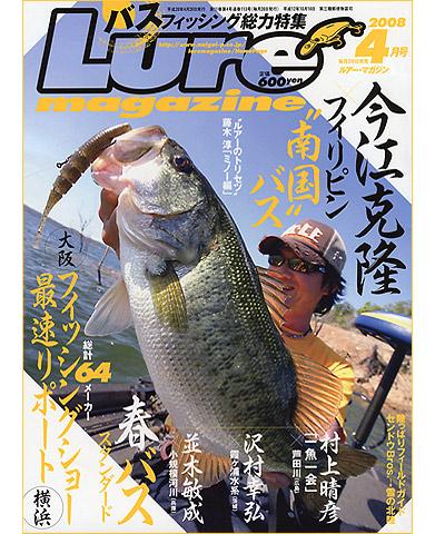 ルアーマガジン2008年4月号