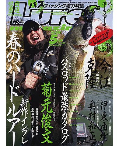 ルアーマガジン2008年5月号