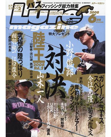 ルアーマガジン2008年6月号
