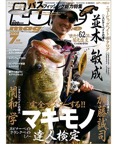 ルアーマガジン2008年7月号