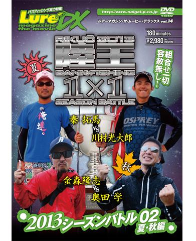 ルアーマガジン・ザ・ムービーDX Vol.14 陸王2013シーズンバトル02 夏・秋編