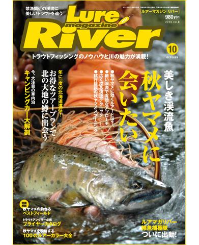 ルアーマガジン リバー2010年10月号