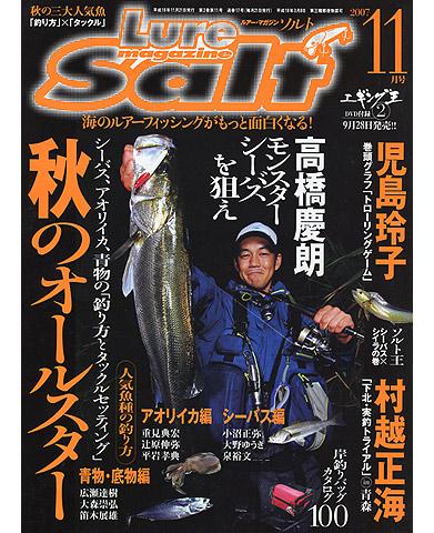 ルアーマガジン・ソルト2007年11月号