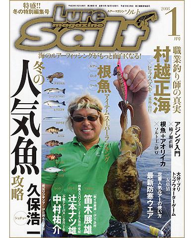 ルアーマガジン・ソルト2008年1月号