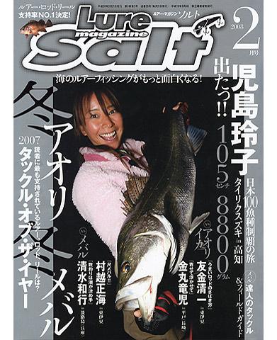 ルアーマガジン・ソルト2008年2月号