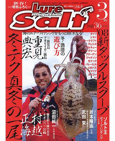 ルアーマガジン・ソルト2008年3月号