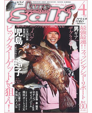 ルアーマガジン・ソルト2008年4月号