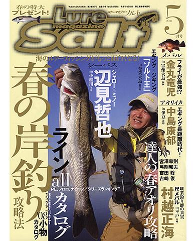 ルアーマガジン・ソルト2008年5月号