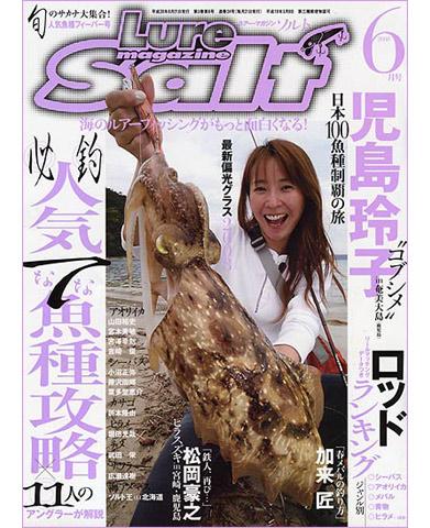 ルアーマガジン・ソルト2008年6月号