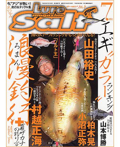 ルアーマガジン・ソルト2008年7月号