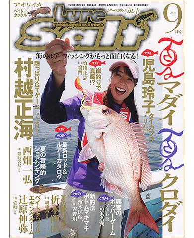 ルアーマガジン・ソルト2008年9月号
