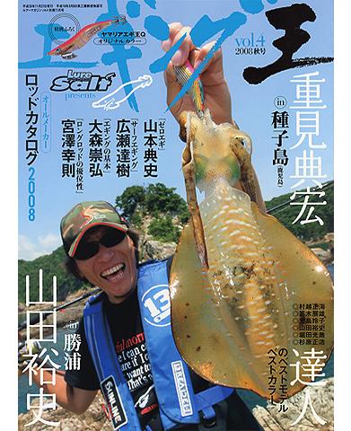 エギング王 Vol.4 2008年秋号