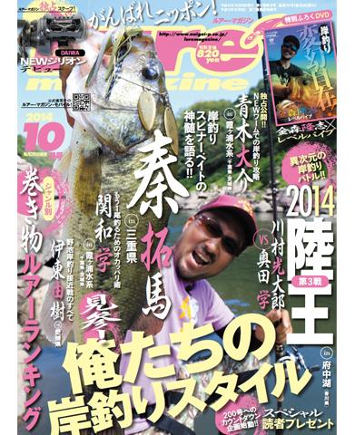 ルアーマガジン2014年10月号