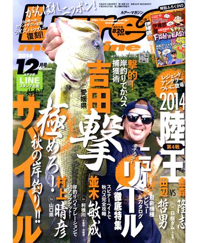 ルアーマガジン2014年12月号