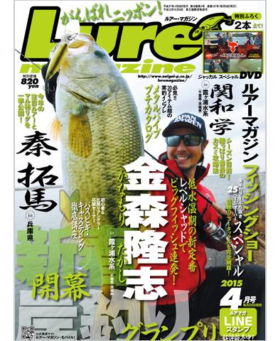 ルアーマガジン2015年4月号