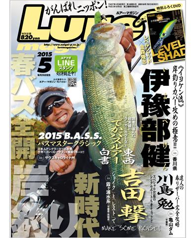 ルアーマガジン2015年5月号