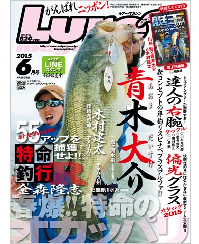 ルアーマガジン2015年6月号