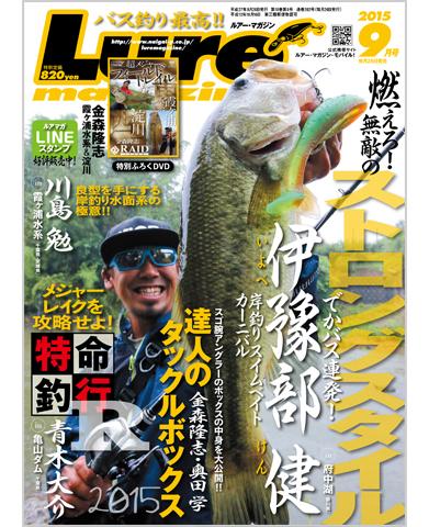 ルアーマガジン2015年9月号