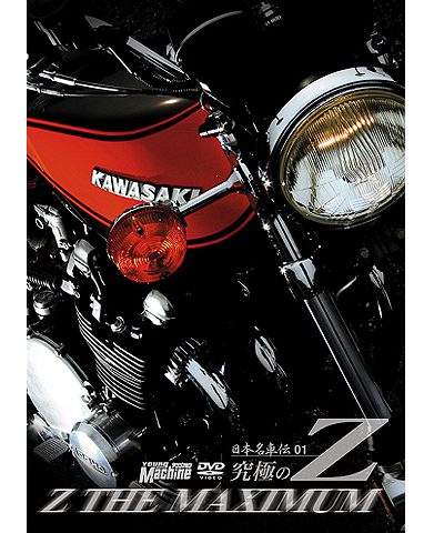 日本名車伝01 究極のZ