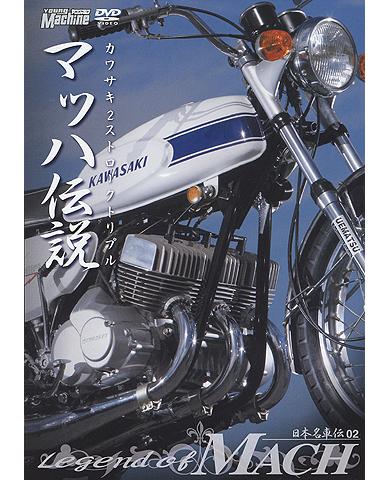 日本名車伝 02 マッハ伝説