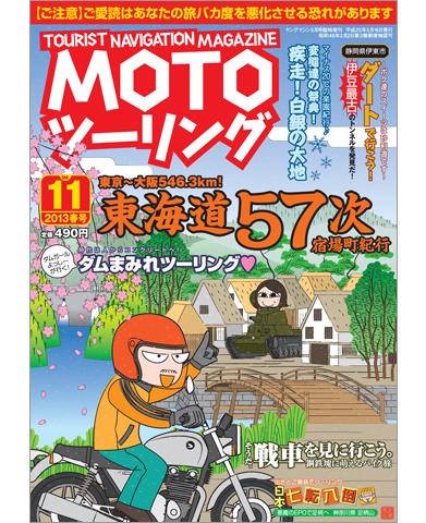 ヤングマシン5月号臨時増刊「MOTOツーリング」2013春号