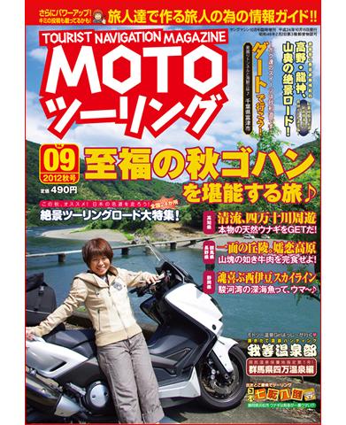 ヤングマシン10月号臨時増刊「MOTOツーリング」2012秋号