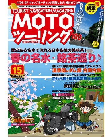 MOTOツーリング2014年5月号