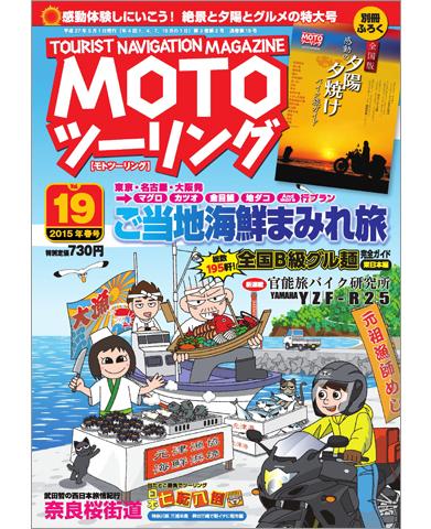 MOTOツーリング2015年5月号