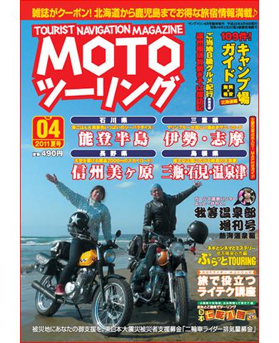 ヤングマシン8月号臨時増刊「MOTOツーリング」2011夏号