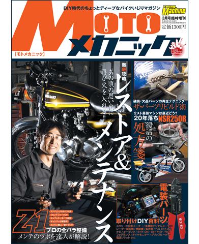 ヤングマシン2010年3月臨時増刊号「MOTOメカニック」