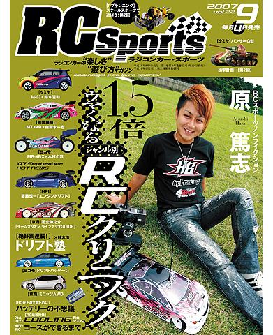 RCスポーツ2007年9月号