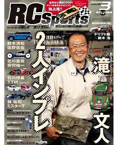 RCスポーツ2008年3月号