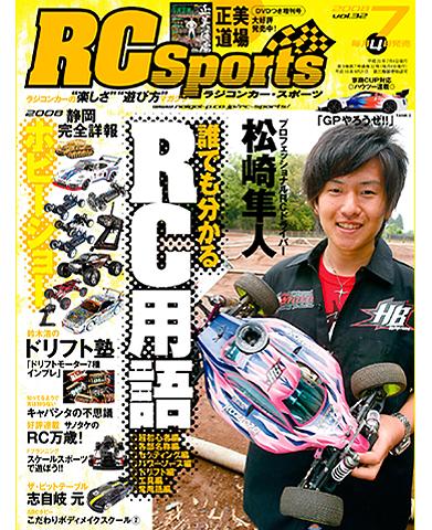 RCスポーツ2008年7月号
