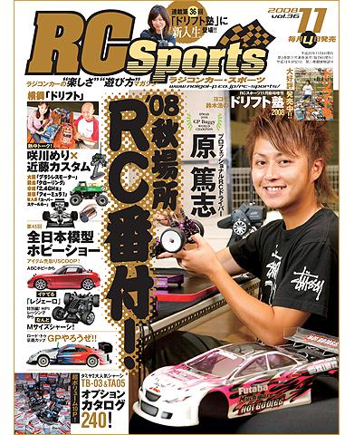RCスポーツ2008年11月号