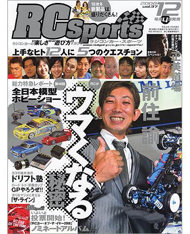 RCスポーツ2008年12月号