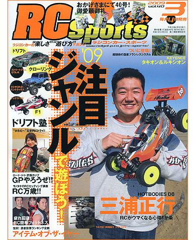 RCスポーツ2009年3月号
